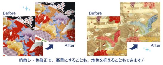 箔散し・色修正で、豪華にも地色を抑えることもできます!